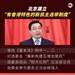 """北京要建立""""有香港特色的新民主选举制度"""""""