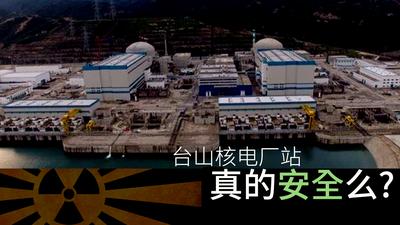 中方放宽台山核电站幅射泄漏标准