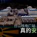 中方放宽台山核电站幅射泄漏标准    合营法企罕有向美国求助