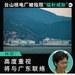 """台山核电厂被指""""即时辐射威胁""""  香港政府高度重视"""