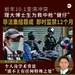 为救中枪同伴被控暴动   博士生邱宏达即时监禁一年
