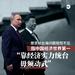 """普京:中国统台""""毋须动武"""""""