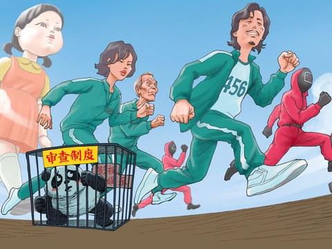 变态辣椒:被囚禁的中国软实力