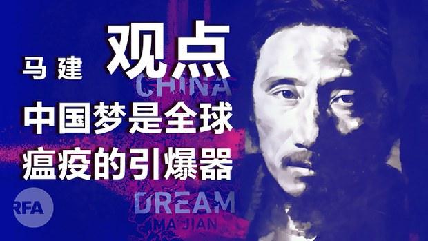 马建(下):中国梦是全球瘟疫的引爆器 |观点