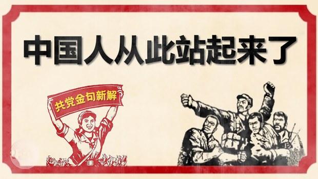 中国人从此站起来了 | 百年黑党史 金句藏玄机(7)| 即事贴