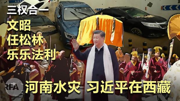河南水灾 习近平在西藏|三权合一