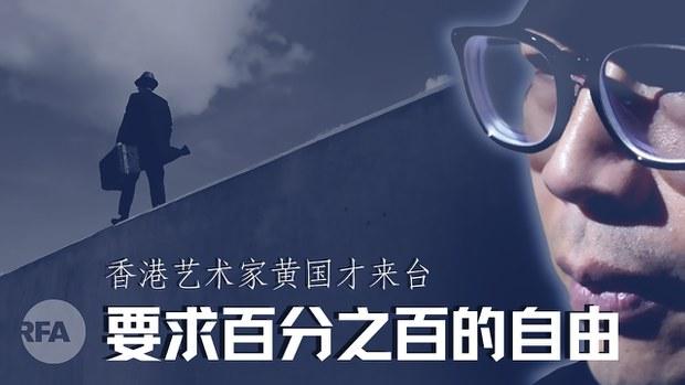 要求百分之百自由 香港艺术家来台