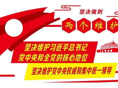 中共宣传两个维护。