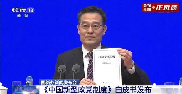 评论 | 傅申奇:评中国新型政党制度白皮书(一)