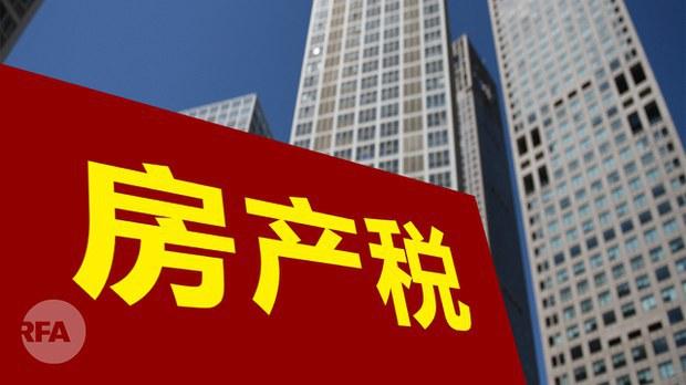 评论 | 何清涟:中国开征房地产税:保值品变为消费品