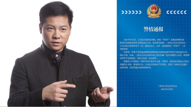 评论 | 刘青:谈谈中共定的罗昌平之罪