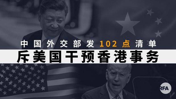 """中国发布 """"美国干预香港事务清单"""""""