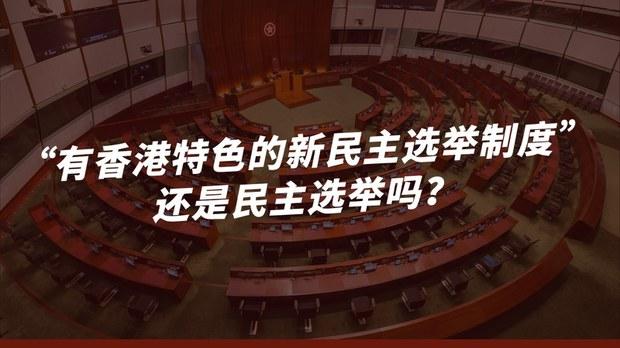 香港民主政制大开倒车    大减直选议席比例