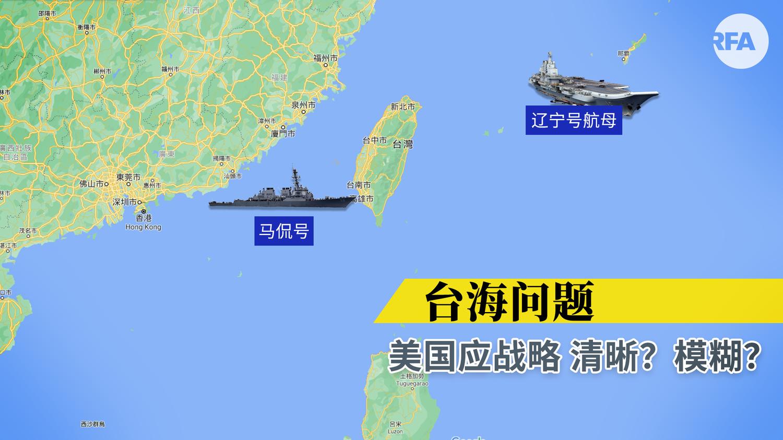 """美中战舰先后现身台海美国对台是否该转""""战略清晰""""? — 普通话主页"""