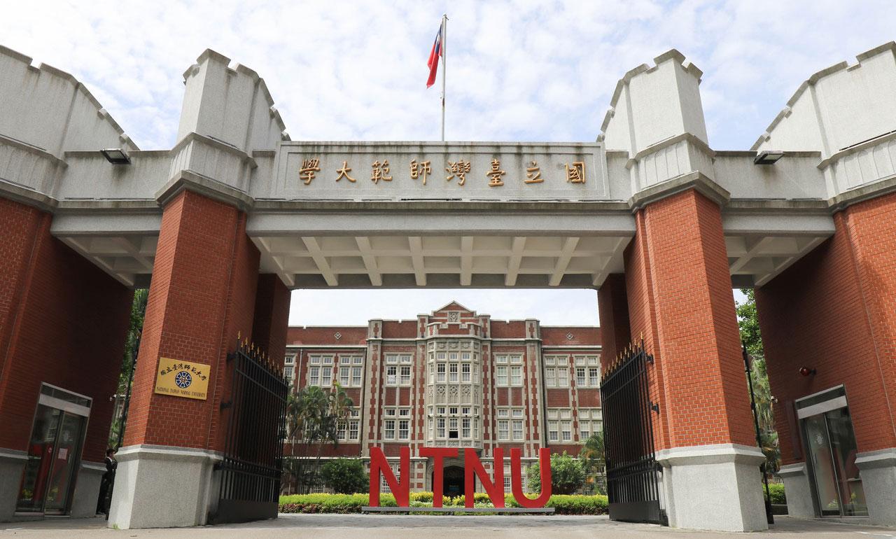 台湾师范大学。(国立台湾师范大学提供)