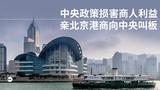 中央政策损害商人利益       亲北京港商向中央叫板