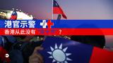 港官视庆祝双十节为台独    双十从此在香港消失?