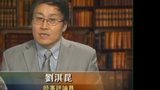"""刘淇昆谈《八国联军乃正义之师》被禁  称中共担心""""流氓的庇护所遭威胁"""""""