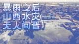 """山西洪灾史无前例  中国媒体却""""无人问晋"""""""