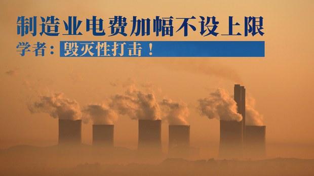 """制造业电费加幅不设上限   学者 : 对高耗能企业是""""毁灭性""""打击"""