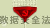 中国出台新法严控数据监管