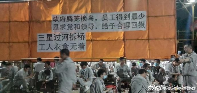 """三星重工的员工批评政府""""腾笼换鸟""""政策,又指三星""""过河拆桥""""。(网络图片)"""