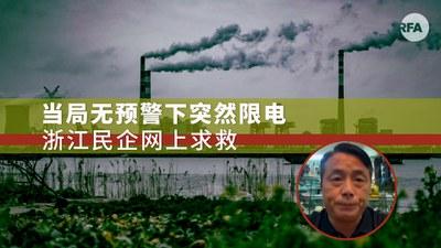 北京无预警下突然限电