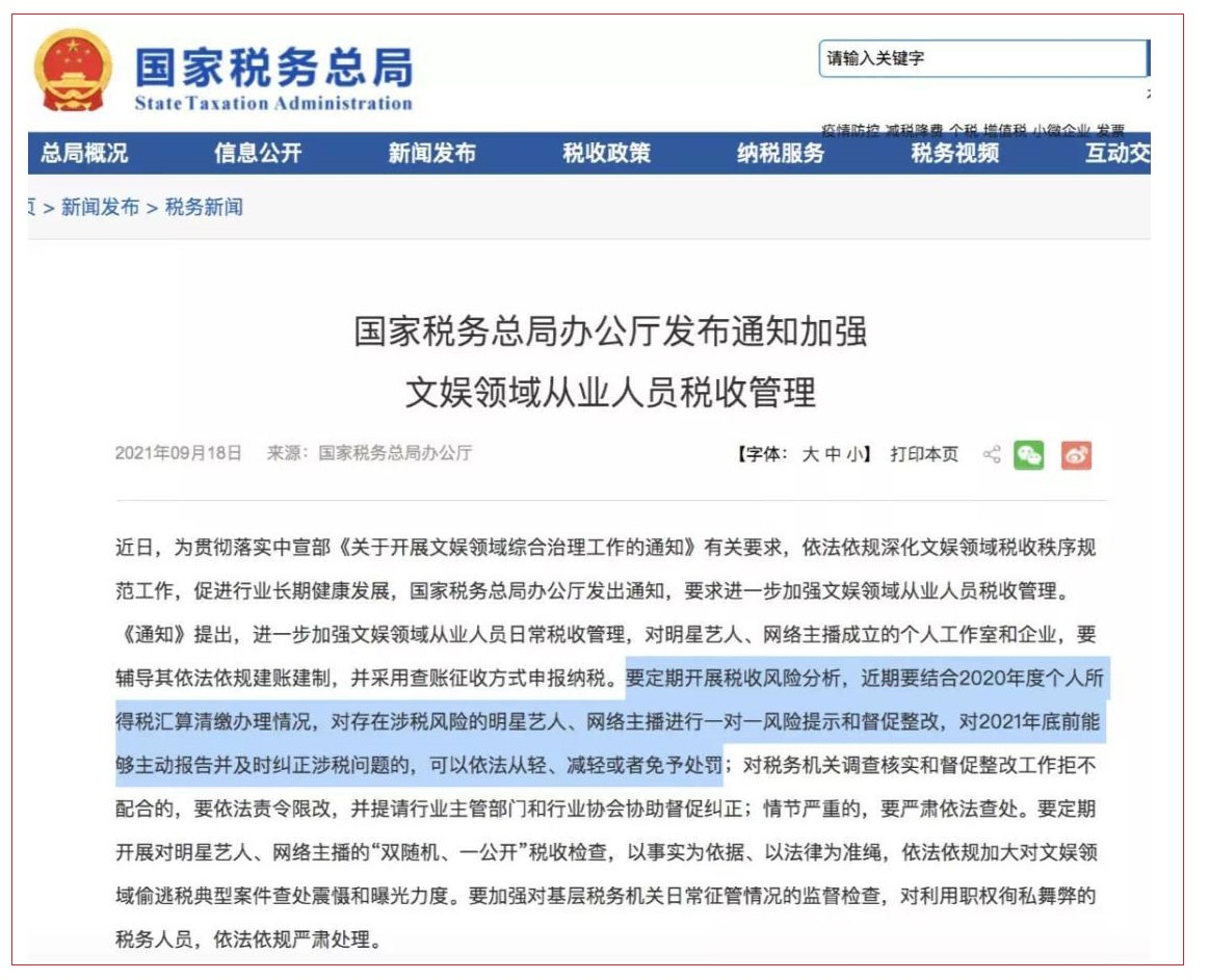 (截图自国家税务总局官网)