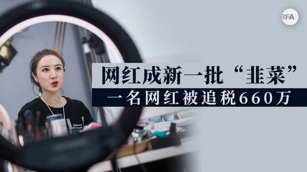 网红继明星艺人接力补税    郑州一主播被征税660万元