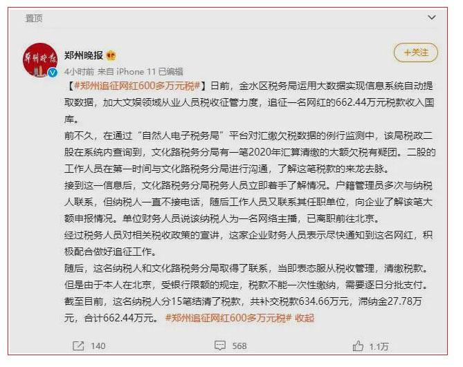 截图自《郑州晚报》