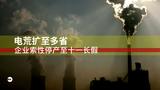 中国五省再大规模限电      部分企业被逼停产至十一长假