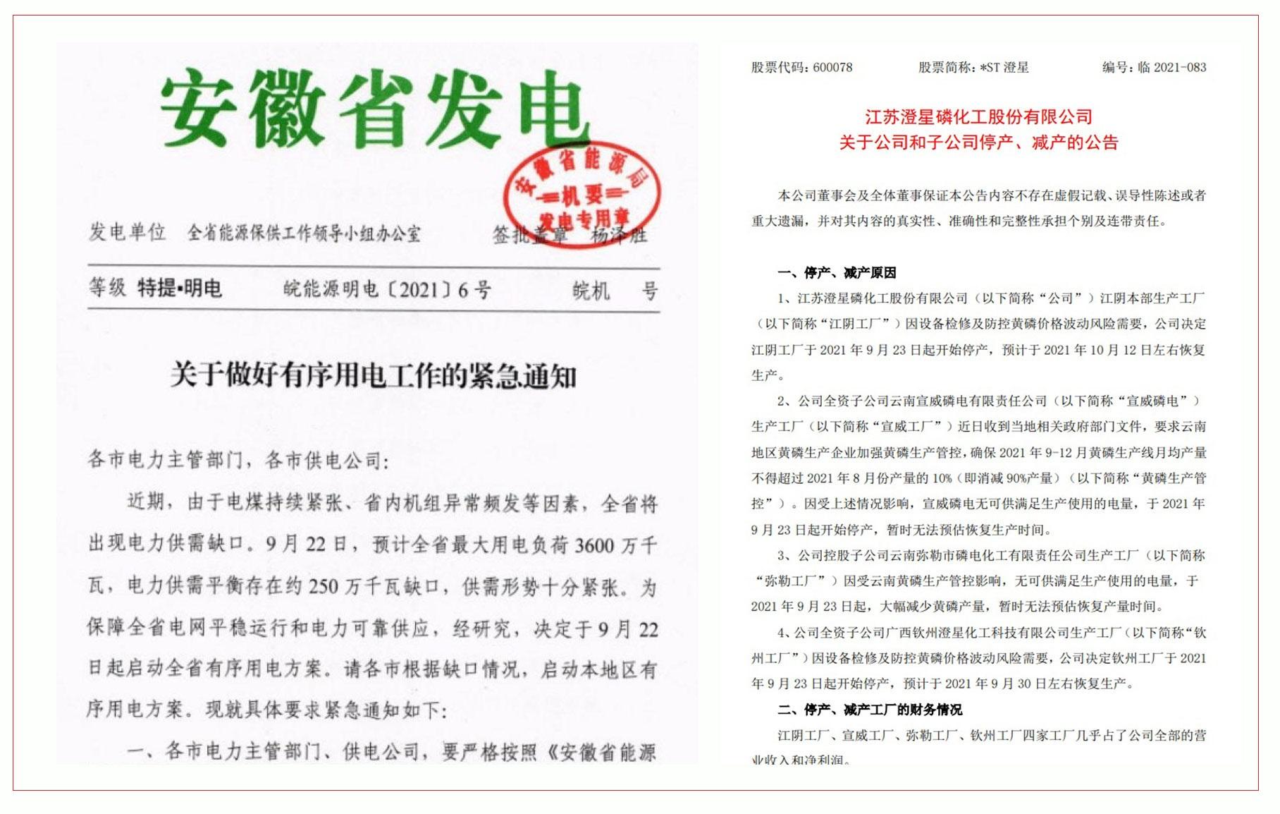 左图:安徽省能源办办公室下限电通知。 右图:江苏一化工厂法停产、减产公告。(乔龙提供)