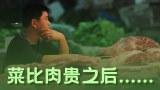 """中国多地菜价暴涨:""""菜比肉贵"""""""