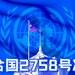 美国支持台湾参与联合国事务  下一步该怎么做?