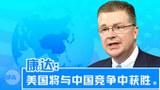 美亚太助卿被提名人:向侵权的中国官员问责