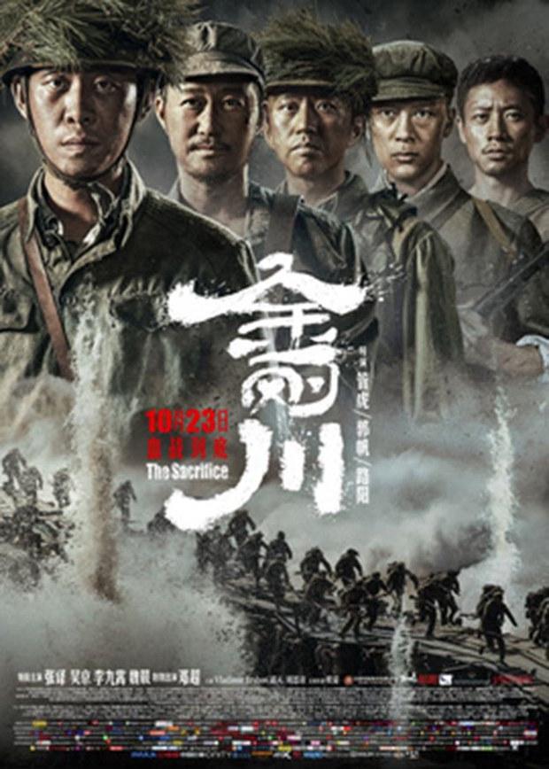 """中国2020年推出的纪念""""抗美援朝""""七十周年大片《金刚川》电影海报(Public Domain)"""