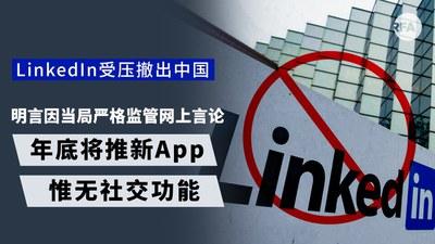 """全球知名职场社交平台""""领英""""(LinkedIn)14日宣布将关闭在中国设立的网站,意味着中国墙内可以公开连线的最后一个美国社群网站告终。"""