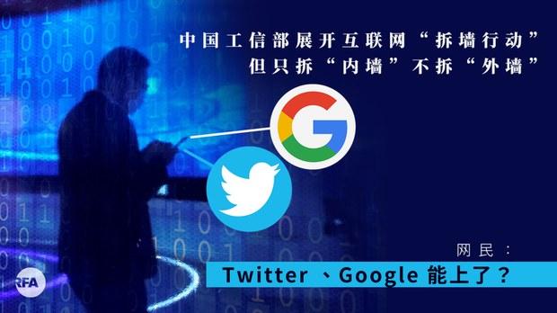 """中国展开互联网""""拆墙行动""""   网民:可以上Twitter, Google么?"""