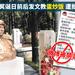 """毛泽东儿子毛岸英的生日   央企官微教""""蛋炒饭""""被禁言"""