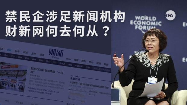 中国禁民企投资新闻机构(自由亚洲电台制图)