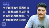 惹怒北京    澳籍青年电邮被骇  维族友人遭迫害