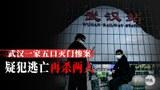 武汉村支书一家五口被杀 学者分析:反映中国官民关系紧张