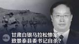 马拉松事故处理27人    县委书记坠楼身亡