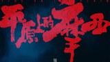 中国电影《平原上的摩西》突然改名  背后原因引发讨论