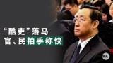 中共追查傅政华过去15年违纪违法行为