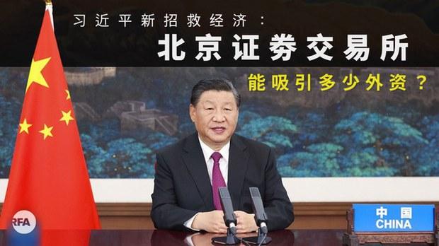 专栏 | 财经时时听:北交所是中国版纳斯达克?解读习近平最新大招