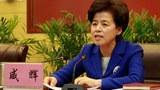 专栏 | 夜话中南海:最有可能晋升副国级的几位女性中央委员