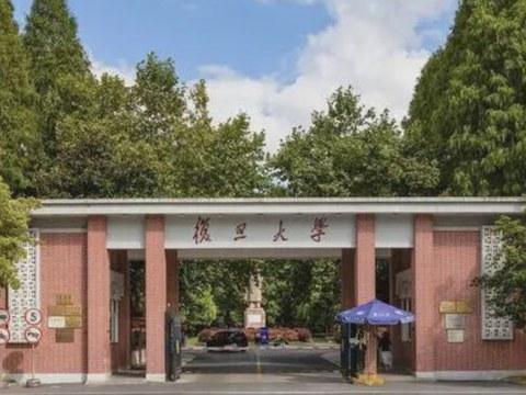 中国高等学府上海复旦大学