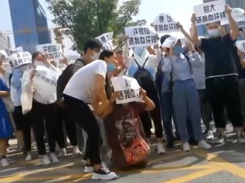 恒大财富暴雷,债权人到恒大总部抗议追讨。